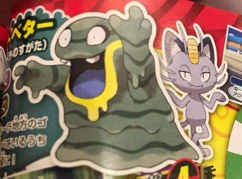 Latest CoroCoro Scans Reveal Alolan Grimer For Pokemon Sun And Moon