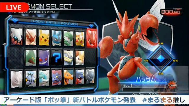 New Character Scizor Revealed For Arcade Versions Of Pokken Tournament