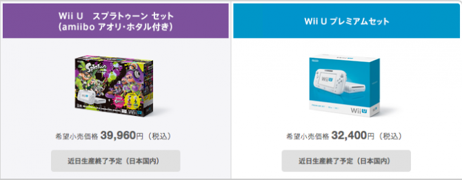 Report: Nintendo Putting An End To Wii U Production In Japan