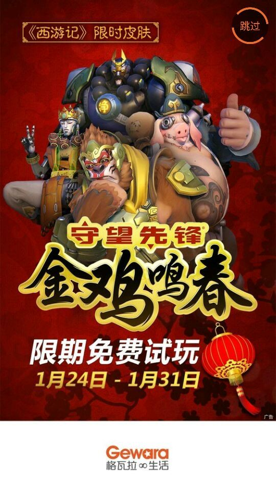 Legendary Skins For Overwatch's Year Of The Rooster Event Leaked