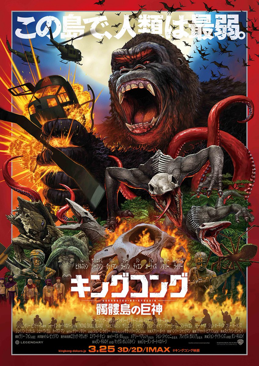 Japanese Poster For Kong: Skull Island Delivers An Old-School Take On The Great Ape