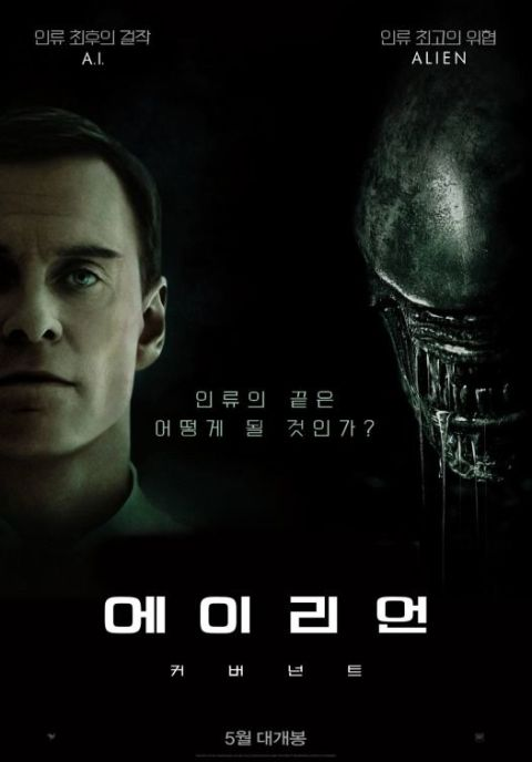 Alien Covenant International Poster