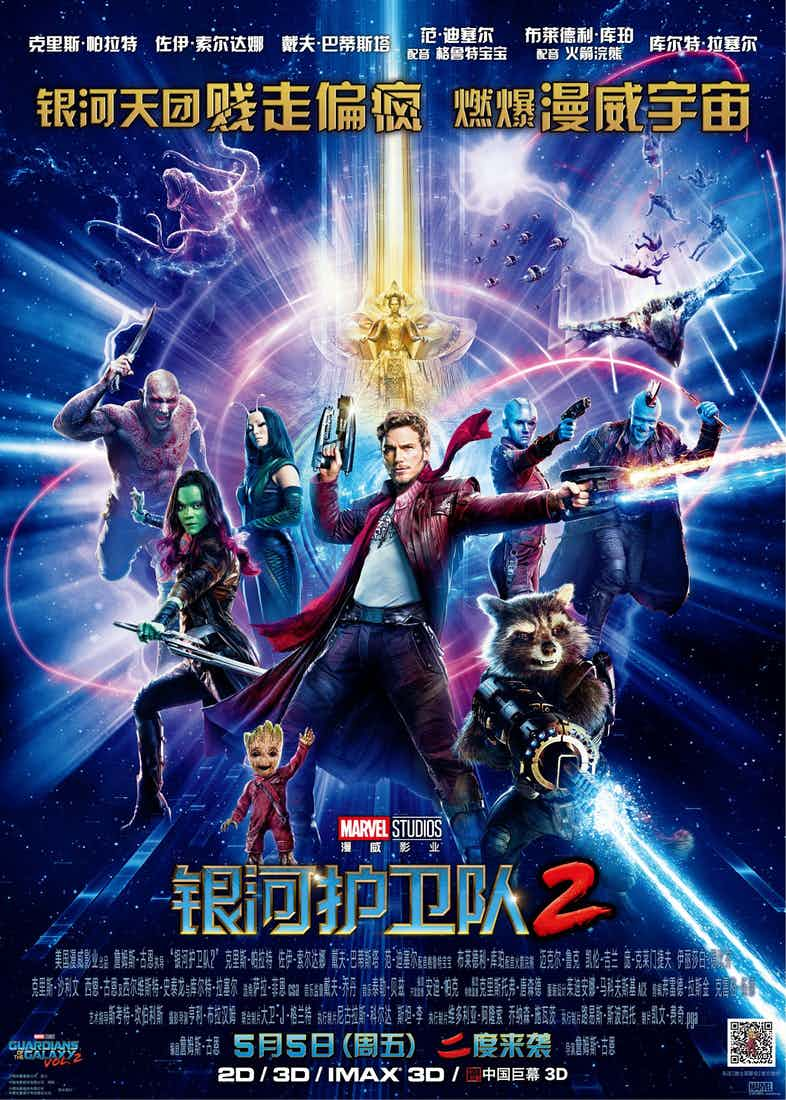 New International Poster For Guardians Of The Galaxy Vol. 2 Debuts