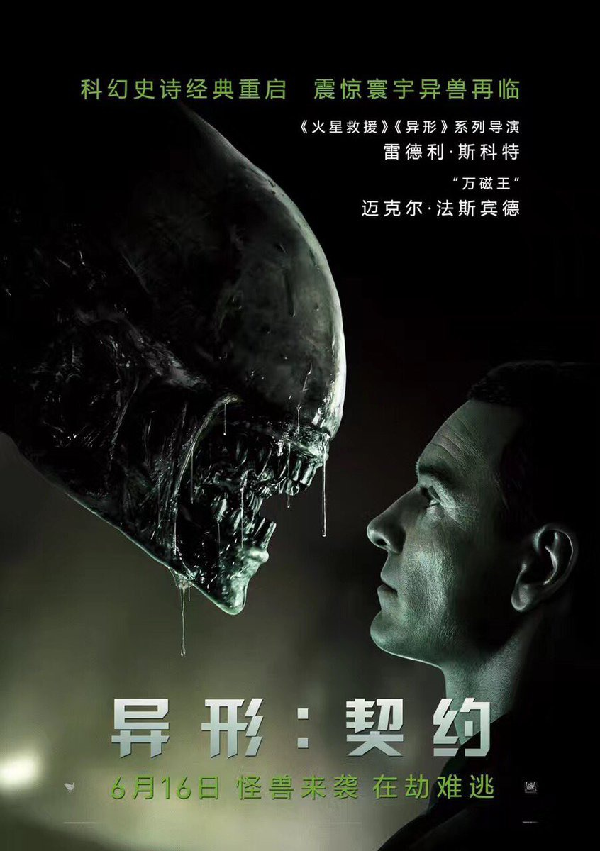 Eerie International Posters For Alien: Covenant Leave You With Little Choice But To Run, Hide And Pray
