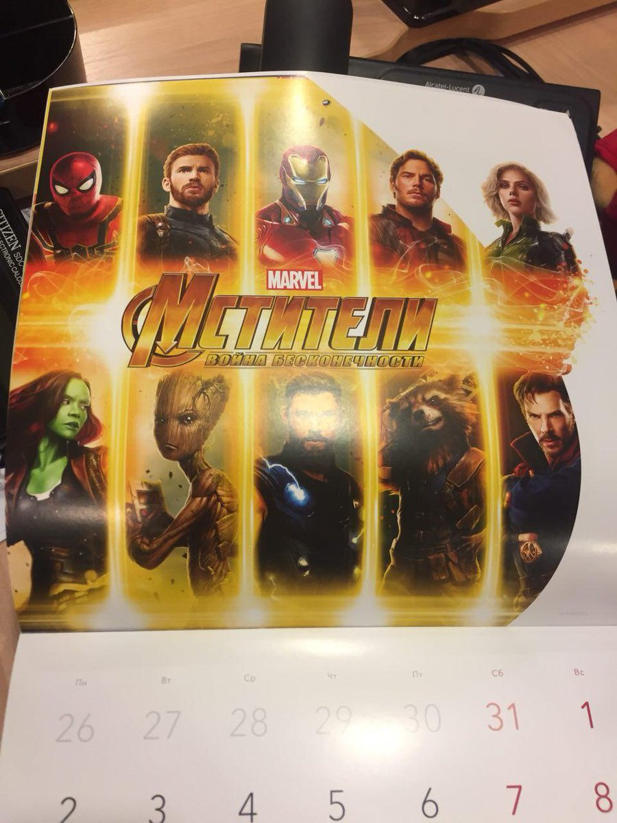 Avengers: Infinity War Calendar Gives Us A New Look At Our Favorite Heroes