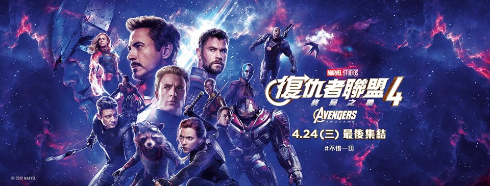 Official Movie Posters 2019: Gorgeous New Avengers: Endgame Poster Reveals New