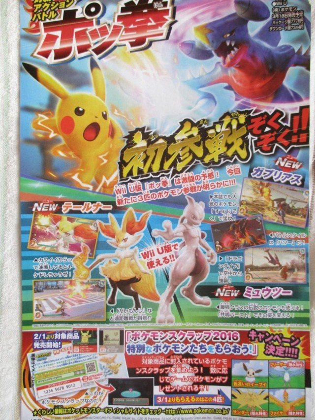 New Fighters For Pokken Tournament Leaked Through CoroCoro Scans