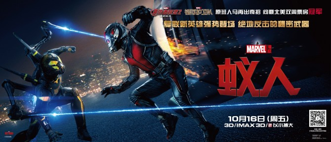 Chinese Poster For Marvel's Ant-Man Is The Best Yet