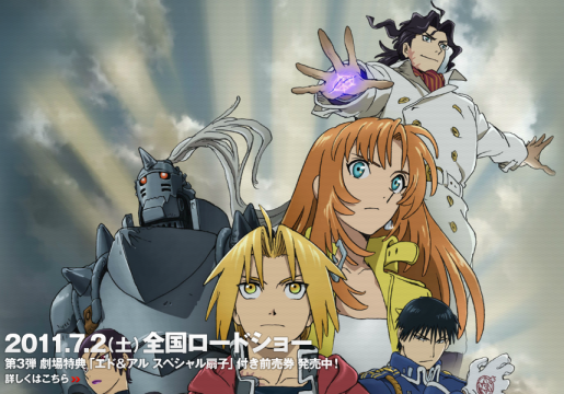 Fullmetal Alchemist Movie 2 The Sacred Star of Milos 515x360 The Five Worst Films Of 2012 So Far