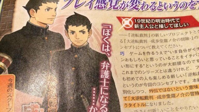 The Next Ace Attorney Game Will Feature Phoenix Wright's Ancestor