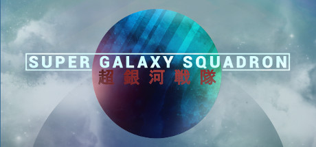 Super Galaxy Squadron Now Available For A Good Cause