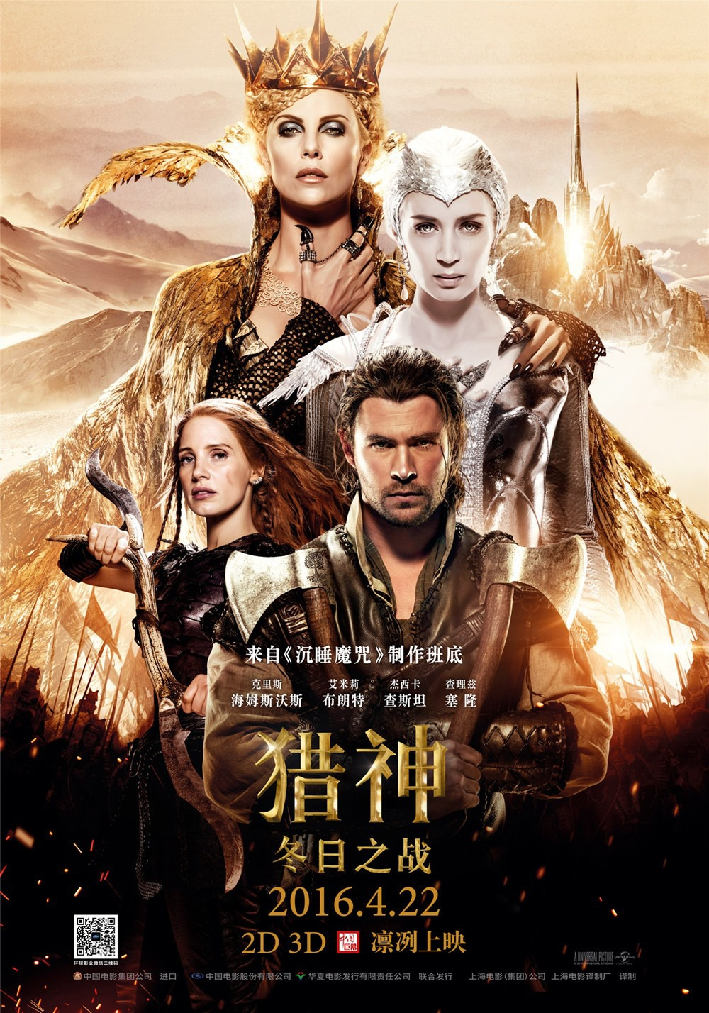 Learn The Ways In Which Power Corrupts In The Huntsman Winter's War Featurette
