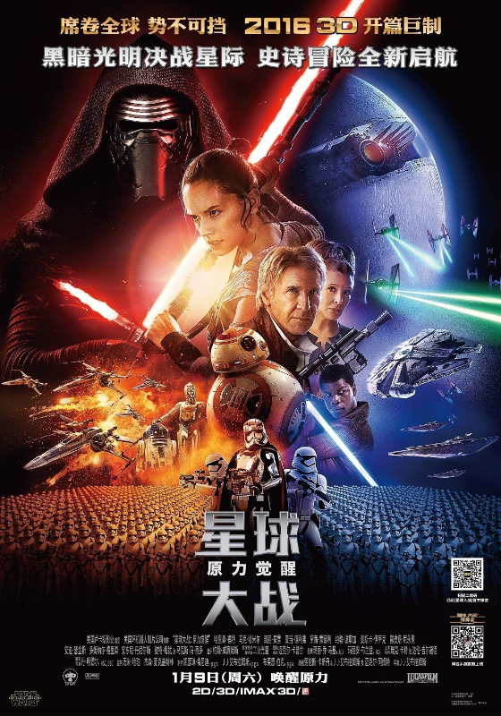 Star Wars: The Force Awakens Gets A Chinese Release Date And A New Promo