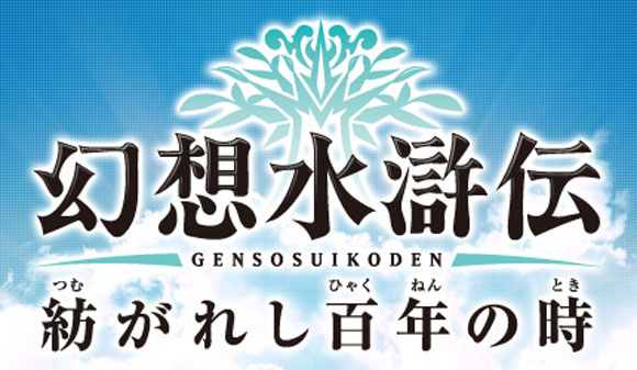 New Suikoden Game Announced For PSP