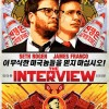 The Interview Review