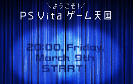 Sony To Hold Live Streaming PS Vita Reveal Event